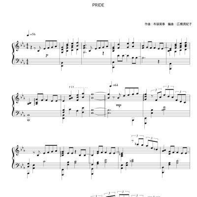 PRIDE 楽譜