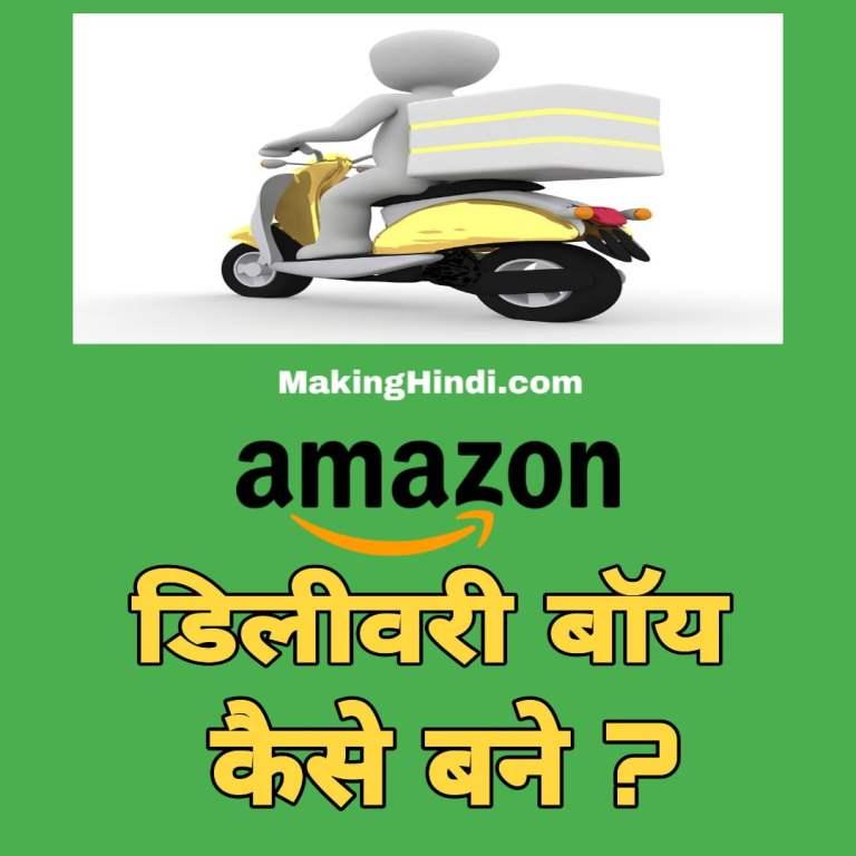 Amazon Delivery Boy कैसे बने