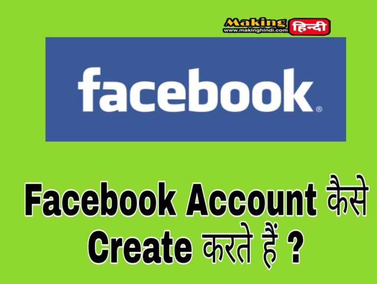Facebook Account कैसे Create करते हैं