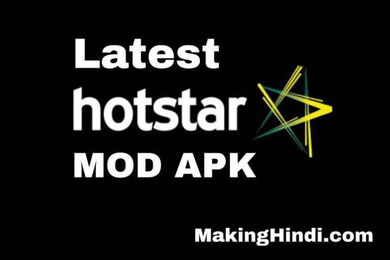 Hotstar Mod Apk New Version Download
