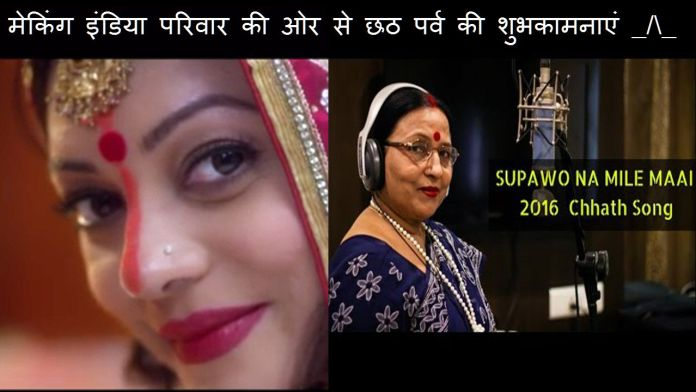 sharda-sinha-chhath-puja-song-video-making-india