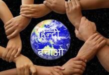 save hindi