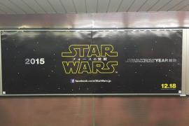 Japanese Banner - Star Wars: The Force Awakens banner ad in Tokyo?