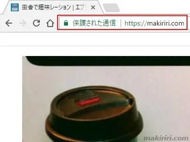 【Word Press初心者向け】プラグインReally Simple SSLで楽々常時SSL化!