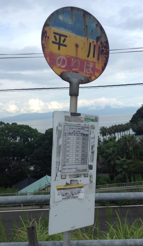 平川バス停