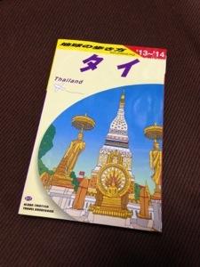地球の歩き方 タイ 13-14