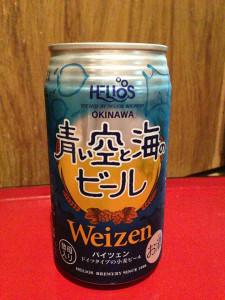 青い空と海のビール