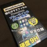 あきばおーのiPhoneSE用のブルーライトカットフィルム540円