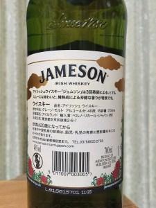 ジェムソン ジャパン リミテッド 2018 700ml(裏)