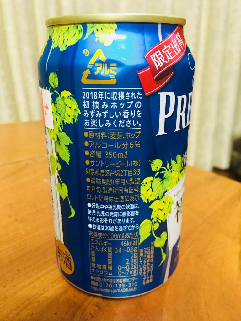 SUNTORY PREMIUM MALT'S <香る>エール 初摘み2018 350ml(横)