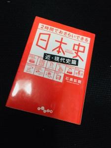 2時間でおさらいできる日本史 近・現代史 / 石黒 拡親