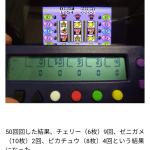ポケモン金・銀 スロット攻略【2018】 掲載:オモコロ