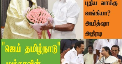 Tamizhaga Times Aug Month