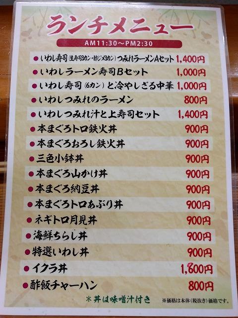いさ美寿司ランチメニュー