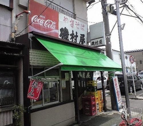 横浜磯村屋の外観