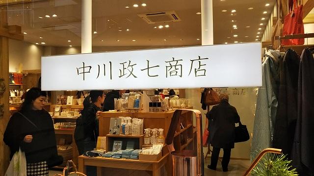 中川政七商店 外観