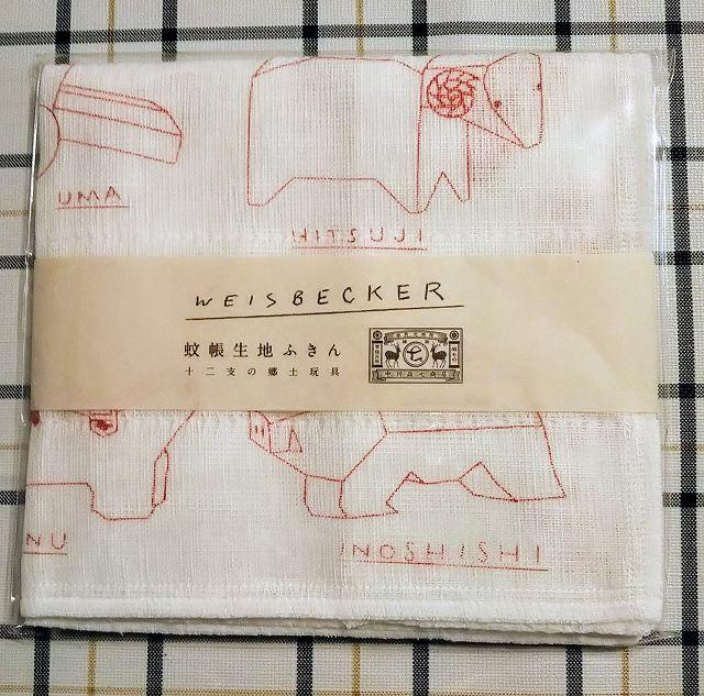 中川政七商店 ふきん