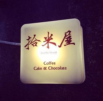 台湾カフェ 拾米屋