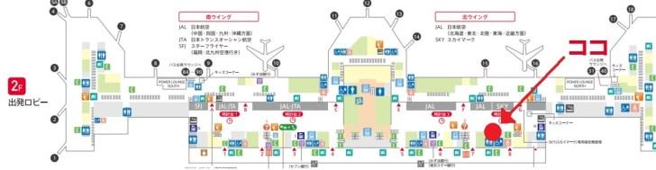 羽田空港 リンゴの自販機の場所