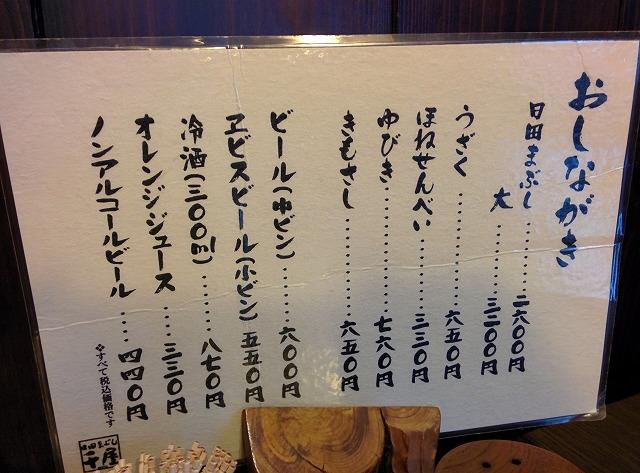 日田まぶし千屋