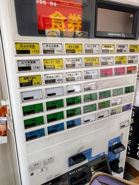 天ぷらのひらお券売機