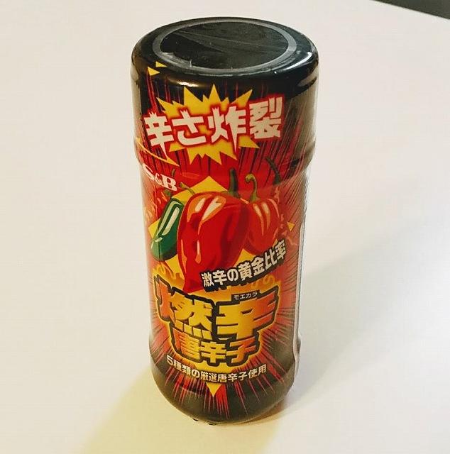 エスビー食品の燃辛唐辛子