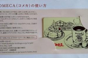 コメダ 株主優待