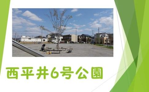 西平井6号公園