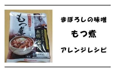 まぼろしの味噌