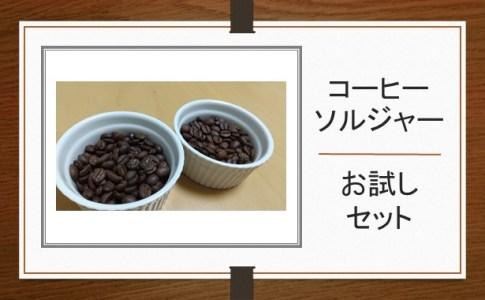 コーヒーソルジャー