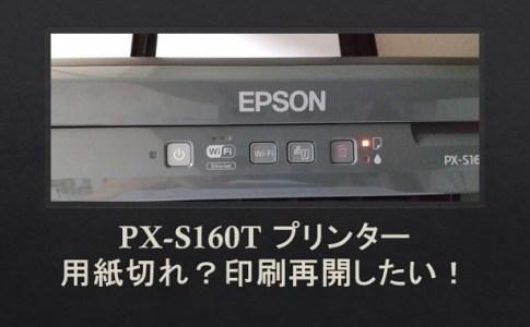 PX-S160T用紙切れ