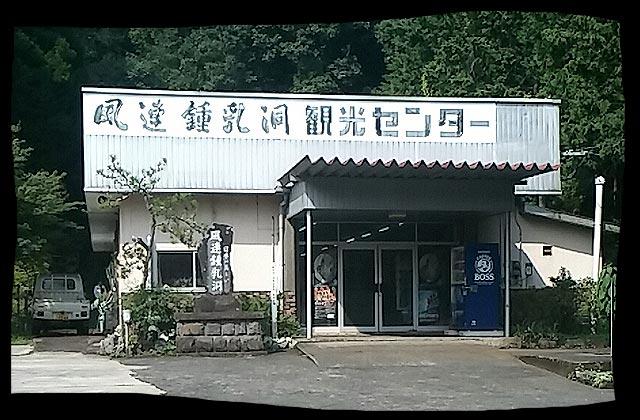 風連鍾乳洞観光センター