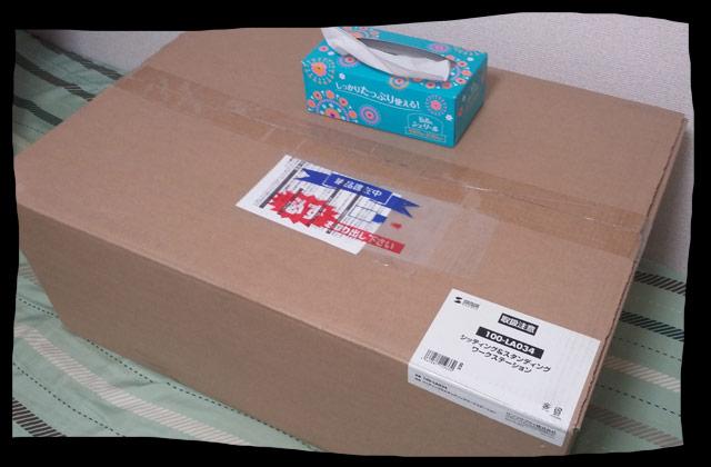 でっかくて重たい箱