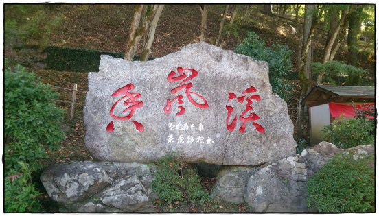 香嵐渓の石看板