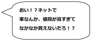 香嵐渓のトヨタ車コメント