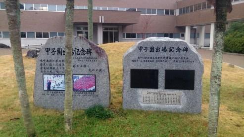 彦根城の甲子園出場記念碑