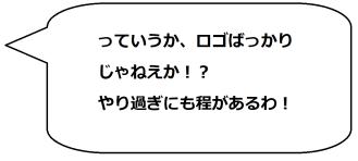 花フェスタ一文字ロゴだらけコメント