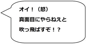 苗木城の一文字コメ01