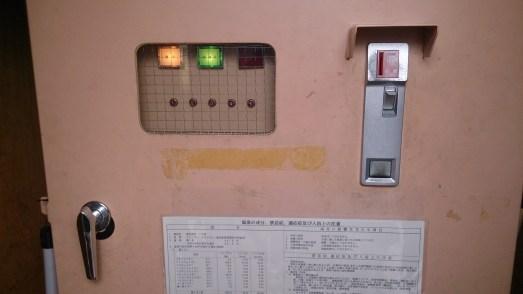 鳳来寺山の温泉自販機