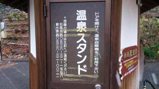 鳳来寺山の湯谷温泉のスタンド