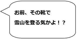 鳳来寺山の雪で一文字コメント
