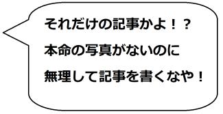 スーパーブルーブラッドムーンの一文字コメント01