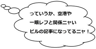 名古屋飛行場のミケコメ01