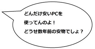 名古屋飛行場の文乃コメ01