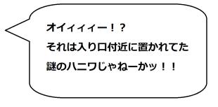 グリーンピア春日井3の一文字コメ01