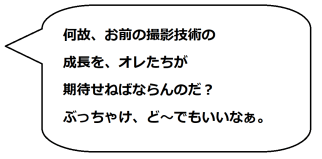 岐阜公園2一文字コメ01