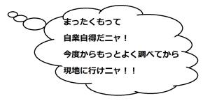尾張富士のミケコメ01