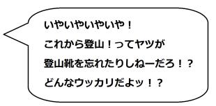 モンベルの一文字コメ01