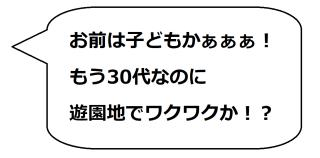 愛地球博01の一文字コメ01