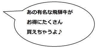 飛騨牛の文乃コメ01